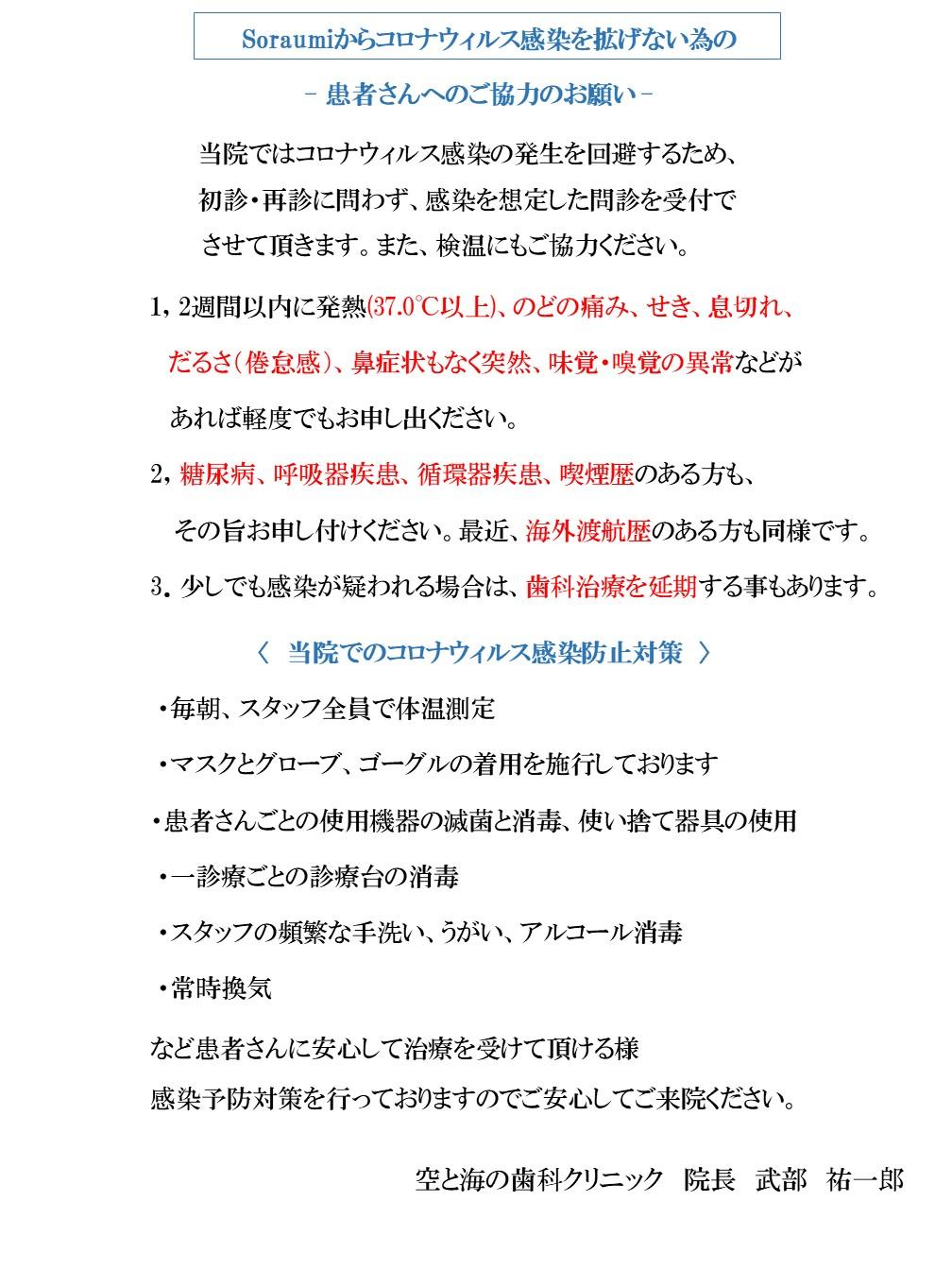 【sora-umiコロナウィルス等感染症予防対策】