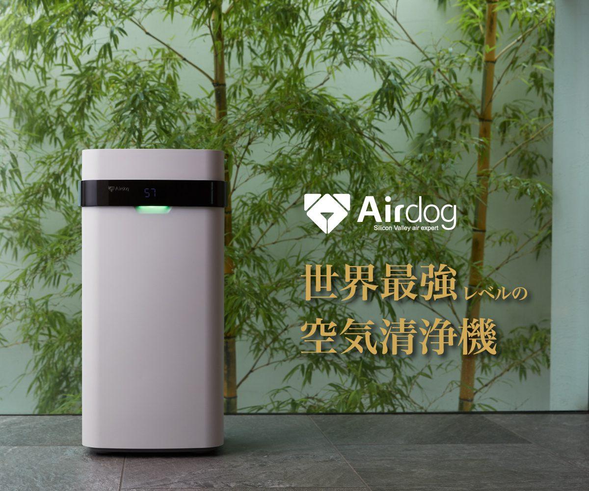 世界最強の空気清浄機